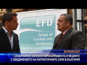 Слави Бинев запозна ЕП и медиите с обединението на патриотичните сили