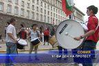 91-виден на протест