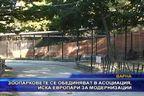 Зоопарковете се обединяват в асоциация, иска европари за модернизации