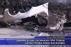 Двама души загинаха при тежка катастрофа край Аксаково