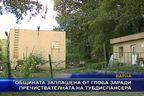 Общината заплашена от глоба заради пречиствателната на тубдиспансера
