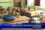 Дофинансират маломерни училищни паралелки