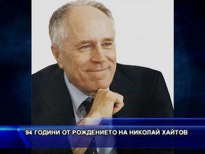 94 години от рождението на Николай Хайтов