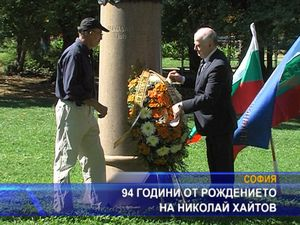 СКАТ и НФСБ почетоха паметта на Хайтов в София