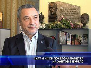СКАТ и НФСБ почетоха паметта на Хайтов в Бургас