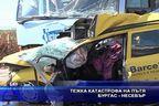 Тежка катастрофа на пътя Бургас - Несебър