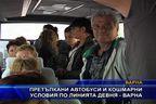 Претъпкани автобуси и кошмарни условия по линията Девня - Варна