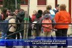 Българските ученици в Испания са затруднени финансово