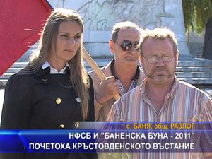 """НФСБ и """"Баненска буна - 2011"""