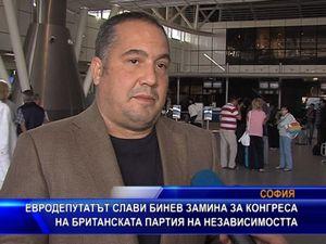 Евродепутатът Бинев замина за конгреса на британска партия
