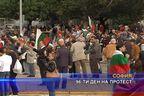 96-ти ден на протест