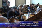 Първо заседание на обществения съвет за нов изборен кодекс