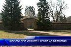 Манастири отварят врати за бежанци