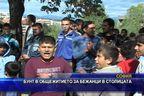 Бунт в общежитието за бежанци в столицата