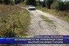 Управници гонят български инвеститори
