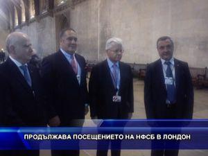 Продължава посещението на НФСБ в Лондон