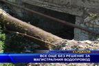 Все още без решение за магистралния водопровод