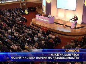 НФСБ на конгреса на британската партия на независимостта