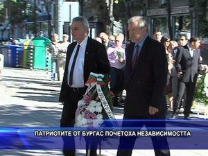 Патриотите от Бургас почетоха независимостта