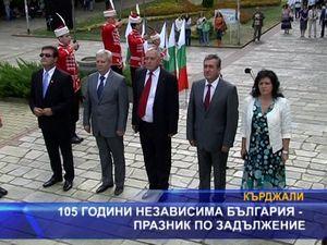 105 години независима България - празник по задължение