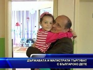 Държавата и магистрати търгуват с българско дете