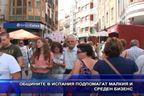 Общините в Испания подпомагат малкия и среден бизенс