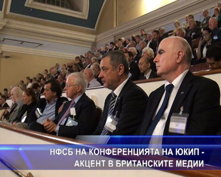 НФСБ на конференцията на UKIP - акцент в британските медии