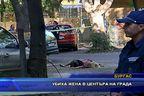 Убиха жена в центъра на града