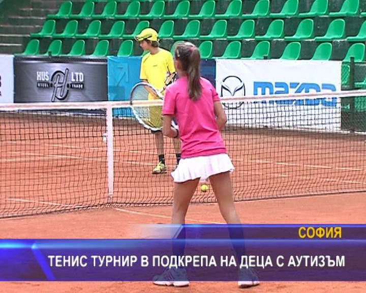 Тенис турнир в подкрепа на деца с аутизъм