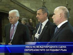 НФСБ на международната сцена: Еврореалистите си подават ръка