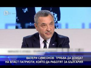 Трябва да дойдат на власт патриоти, които да работят за България