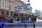 Пореден протест срещу правителството