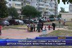 Варненци настояват за ремонт на детска площадка, властта нехае с години
