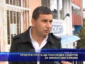 Прокуратурата ще разследва Сидеров за финансови измами