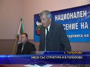 НФСБ със структура и в Тополово