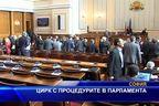 Цирк с процедурите в парламента