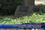 Областна управа: Паметната плоча на Иван Славов е незаконна