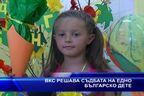 ВКС решава съдбата на едно българско дете