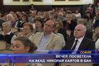 Вечер, посветена на акад. Николай Хайтов в БАН