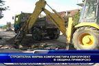 Строителна фирма компрометира европроект в община Приморско
