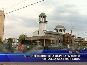 Строителството на църквата, която изгражда СКАТ напредва