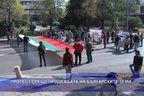 Протест срещу продажбата на българските земи