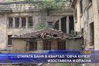 Старата баня в квартал