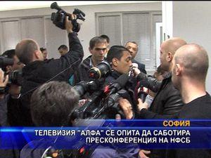 """Телевизия """"Алфа"""" се опита да саботира пресконференция на НФСБ"""