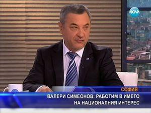 Валери Симеонов: Работим в името на националния интерес