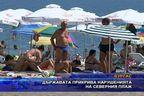 Държавата прикрива нарушенията на Северния плаж