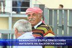 Бежанската вълна притеснява жителите на Хасковска област