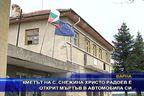 Кметът на с. Снежина Христо Радоев е открит мъртъв в автомобила си