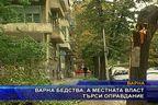 Варна бедства, а местната власт търси оправдание