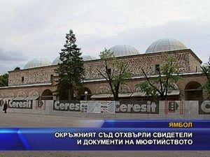 Окръжният съд отхвърли свидетели и документи на мюфтийството